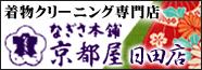 なぎさ本舗京都屋日田